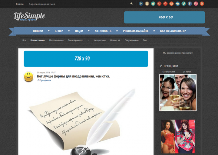 Не денего накладная реклама на веб-веб-сайте